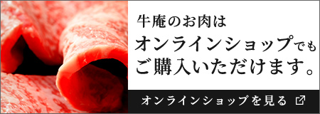 牛庵のお肉はオンラインショップでもご購入いただけます。