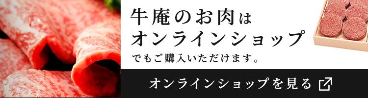 牛庵のお肉はオンラインショップでも購入いただけます。